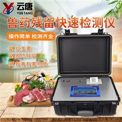YT-SYC肉类药物残留检测仪厂家