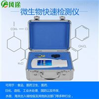 FT--ATP细菌微生物检测仪