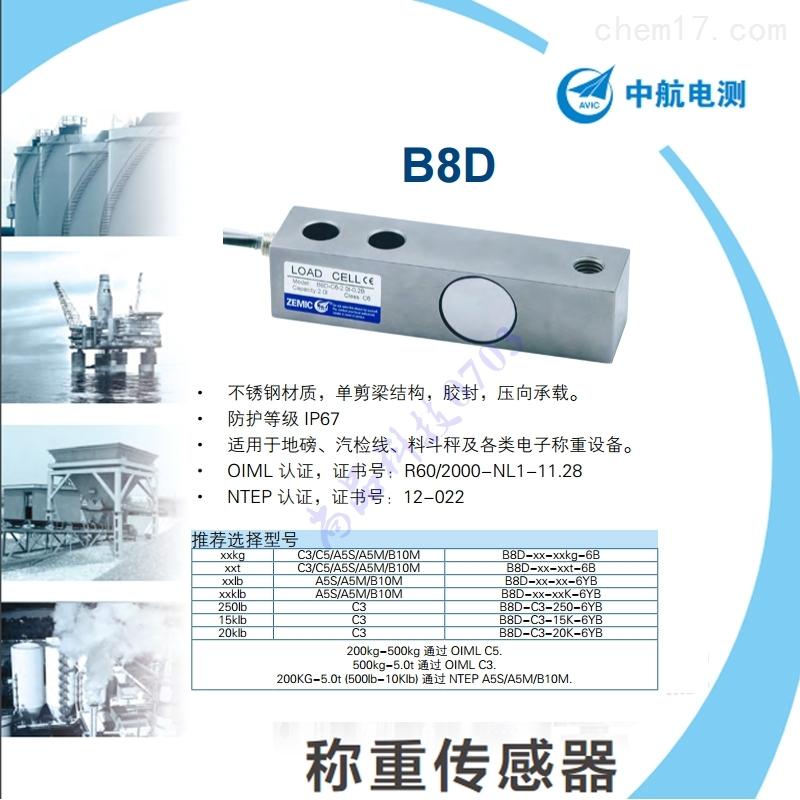 中航电测悬臂梁称重传感器B8D-C3-500kg-6B