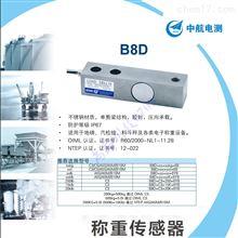 B8D-C3-2t-6B中航电测料斗秤称重传感器B8D-C3-2t-6B