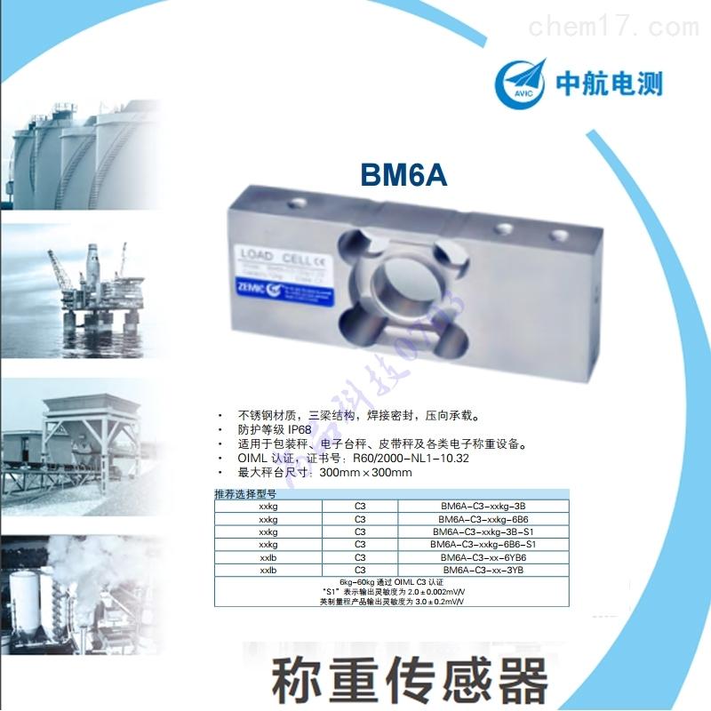 中航电测皮带秤称重传感器BM6A-C3-30kg-6B6