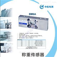BM6A-C3-60kg-6B6中航电测皮带秤称重传感器BM6A-C3-30kg-6B6
