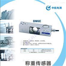 BM8D-C3-200kg-6B中航电测不锈钢传感器BM8D-C3-100kg-6B