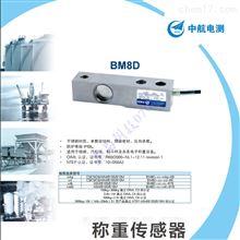 BM8D-C3-2t-6B中航电测悬臂梁称重传感器BM8D-C3-1t-6B