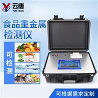 YT-XSZ食品重金属检测仪设备