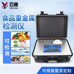 YT-XSZ食品重金属检测仪价格