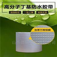 方格铝箔丁基防水胶带