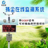 GLP-YC05噪音扬尘监测系统