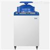 立式自動高壓蒸汽滅菌器