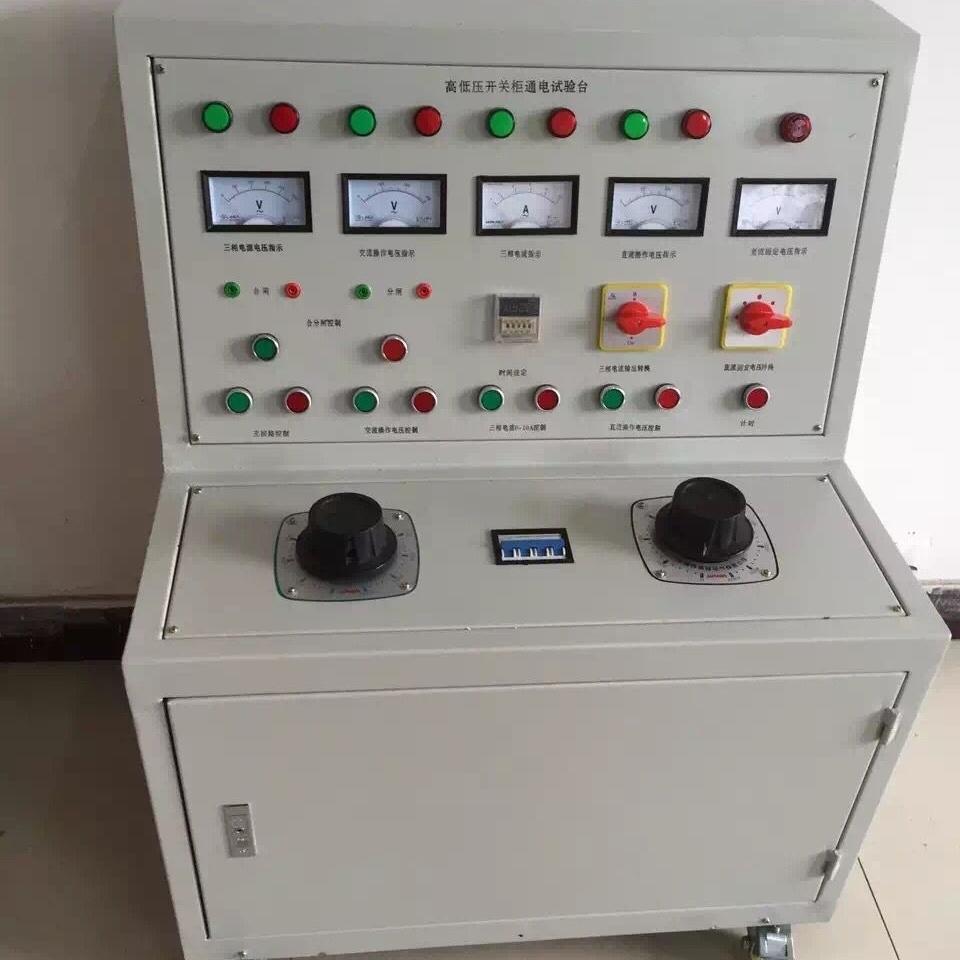 高低压开关柜通电成套试验台