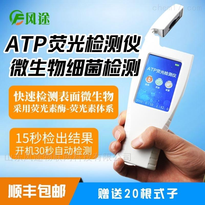 <strong>便携式atp荧光检测仪</strong>