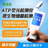 FT-ATPatp荧光检测仪品牌哪个好