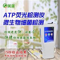 FT-ATP-1atp荧光检测仪器价格