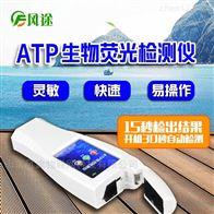 FT-ATP-1便携式atp荧光检测仪