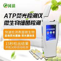 FT-ATP-1细菌检测仪器多少钱