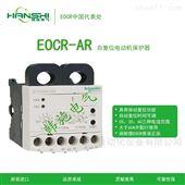 电子式继电器EOCRAR-60S