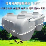 0.5 0.87 1 1.5 2 2.5立方甘肃厕改玻璃钢模压化粪池厂家直供