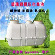 0.5 0.87 1 1.5 2 2.5立方甘肃玻璃钢模压化粪池生产厂家