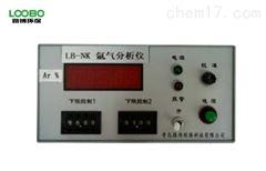 LB-NK氩气(Ar)检测分析仪
