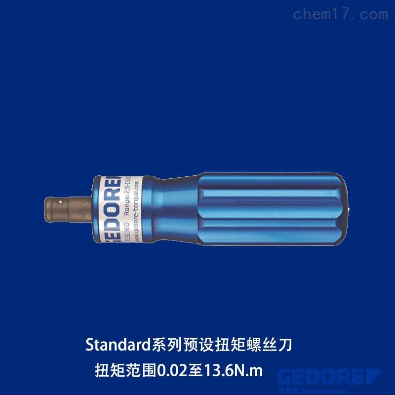 gedore吉多瑞工具Standard FH扭力螺丝刀