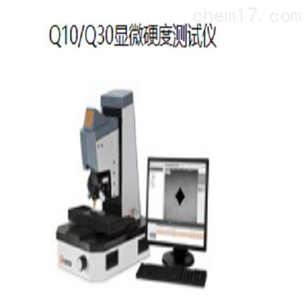 Q10/Q30显微硬度测试仪