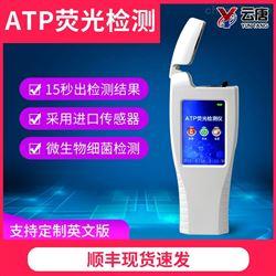 YT-ATP环境病毒细菌检测仪器