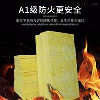设备保温岩棉板厂家供应