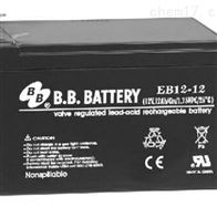 EB12-12台湾BB蓄电池EB系列全新报价