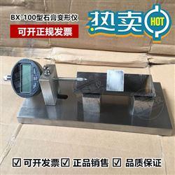 高強石膏變形測定儀