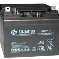 HR40-12台湾BB蓄电池HR系列销售
