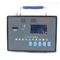 CCZ-1000青岛路博防爆粉尘检测仪