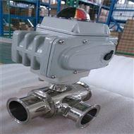 电动卫生级三通球阀Q984F/Q985F专业生产