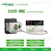 施耐德EOCR-MME电子式电动机保护器