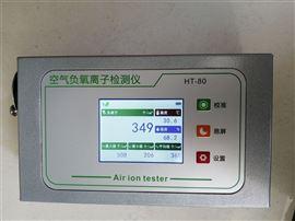 HT-80空氣負氧離子檢測儀瓷磚塗料瀑布測試