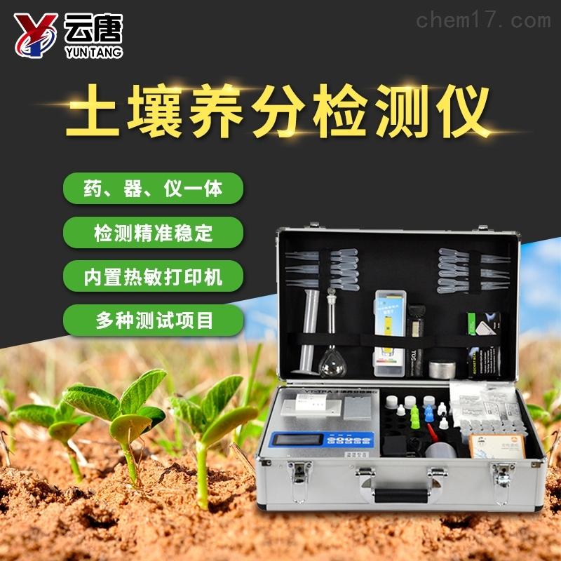 <strong>高智能土壤养分测试仪厂家</strong>