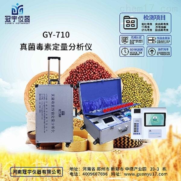 小麦中真菌毒素快速定量分析仪