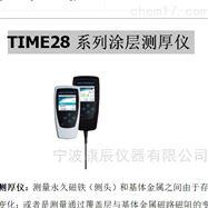 TIME28系列涂层测厚仪