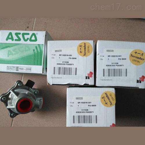 ASCO防爆燃气电磁阀中国总代理