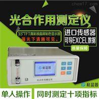 GLP-GH10便携式光合速率测定仪