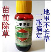 绿锦二甲戊灵除芽剂配方还原
