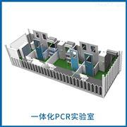 可移动方舱pcr实验室