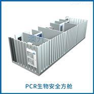 集成式可移动核酸检测PCR实验室方舱