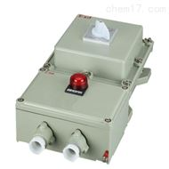 BXZ厂家供应厂用32A粉尘防爆断路器