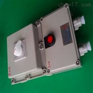 BXZ厂家供应厂用16A粉尘防爆断路器