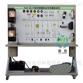 YUY-DL17輪式裝載機全車電器實訓設備