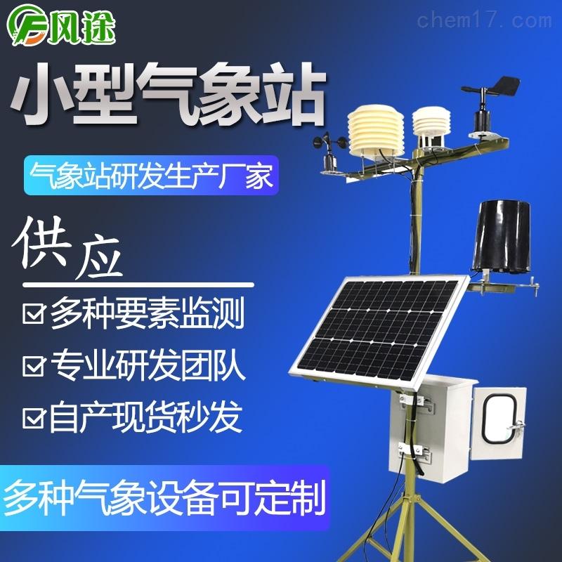 小型气象监测站多少钱