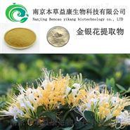 金银花提取物生产厂家绿原酸全规格供应