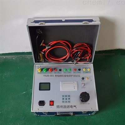 YNJB单相微机继电保护机型试验装置