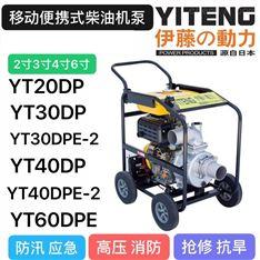 上海伊藤YT40DPE-2柴油抽水泵4寸