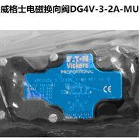 原厂标准供货;VICKERS液压换向阀/叠加阀